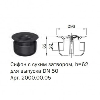 Аксессуары Easy Flow - Сифон с сухим затвором, h=62 для выпуска DN 50 Арт. 2000.00.05