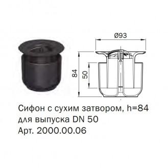 Аксессуары Easy Flow - Сифон с сухим затвором, h=84 для выпуска DN 50 Арт. 2000.00.06