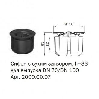 Аксессуары Easy Flow - Сифон с сухим затвором, h=83 для выпуска DN 70/DN 100 Арт. 2000.00.07